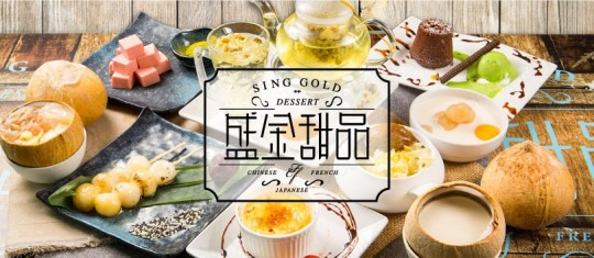 sing_gold_dessert_2015-0327-01